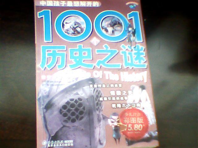 中国孩子最想解开的1001个历史之谜