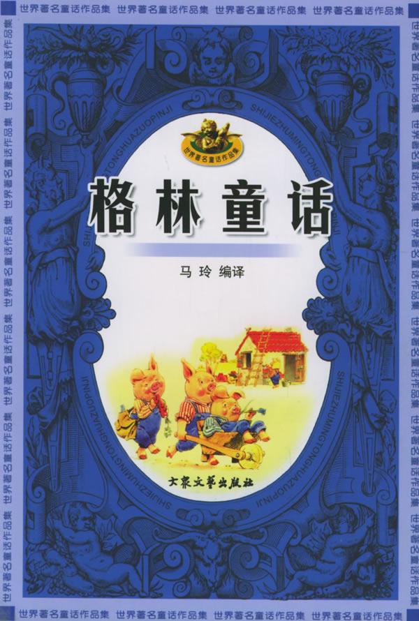 四年級格林童話小報,四年級數學小報,四年級童話手抄報_點力圖庫
