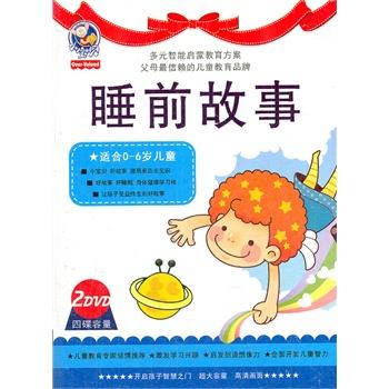 6岁儿童故事大全6岁儿童读物推荐六岁儿童故事mp3