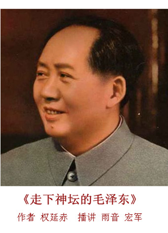 《走下神坛的毛泽东》