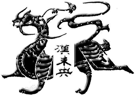 中国历史神话典故