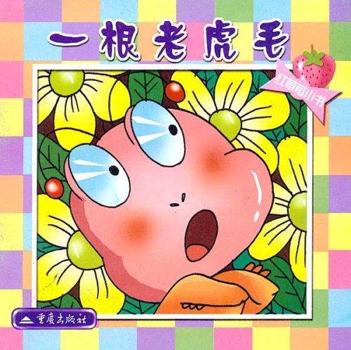 儿童故事大全下载mp3